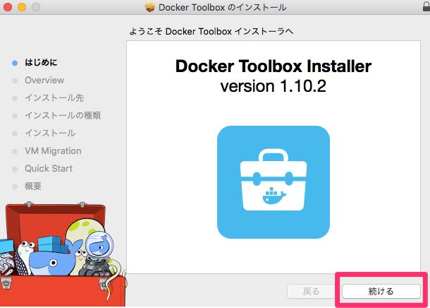 docker_toolbox_install-2