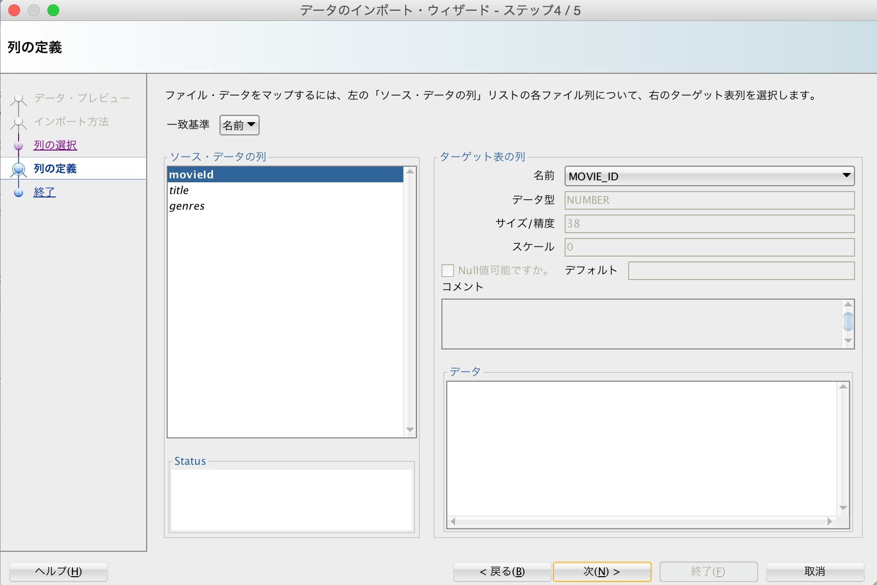 oracle-sql-developer-install-07