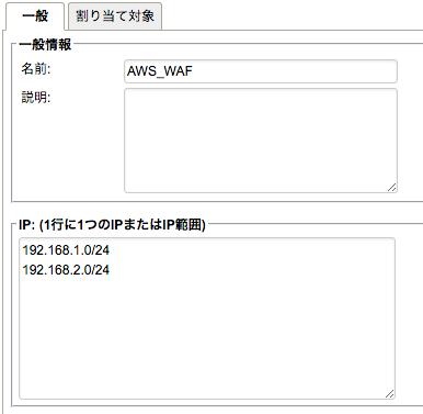 AWS_WAFのプロパティ