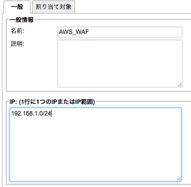 新規IPリストのプロパティ