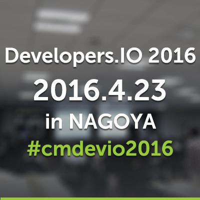 devio2016_Nagoya_eyecatch