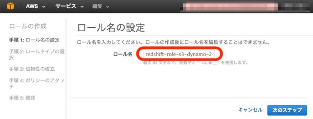 redshift-iam-role-03