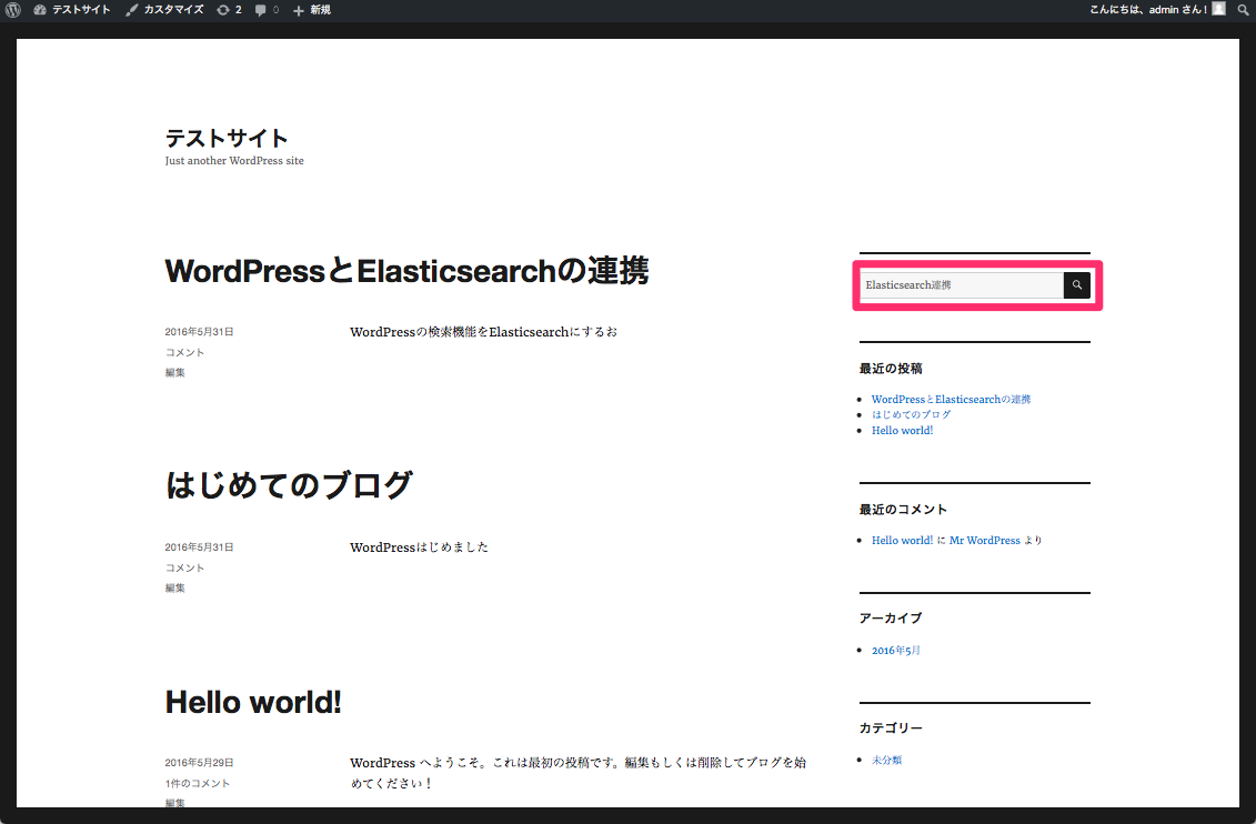 テストサイト_–_Just_another_WordPress_site
