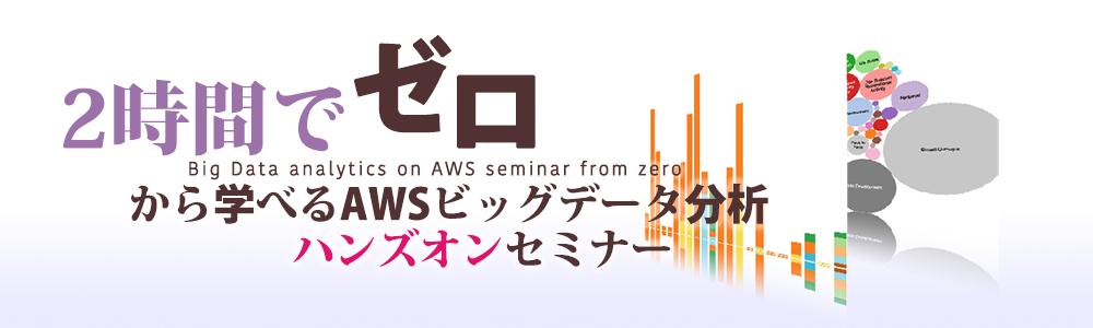 2016/08/03(水):2時間でゼロから学べるAWSビッグデータ分析ハンズオンセミナー(大阪編)