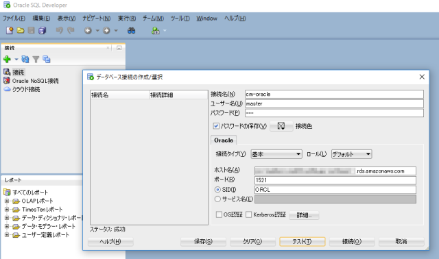 easy-way-to-create-ctl-file-for-sql-loader-02