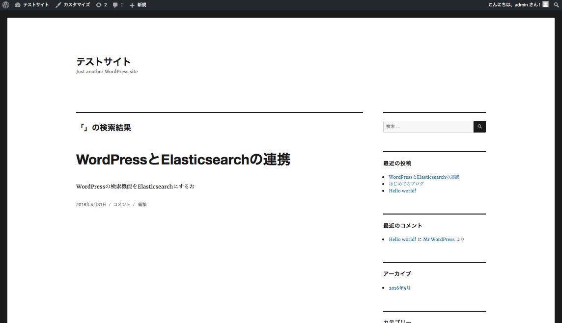 検索結果_–_テストサイト