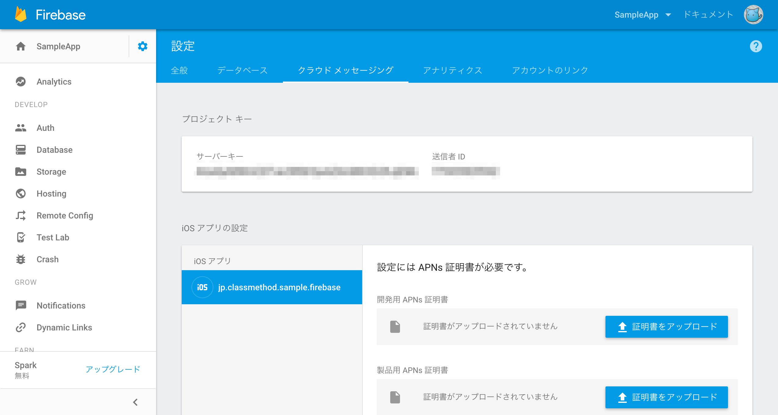 firebase-ios-notify-02