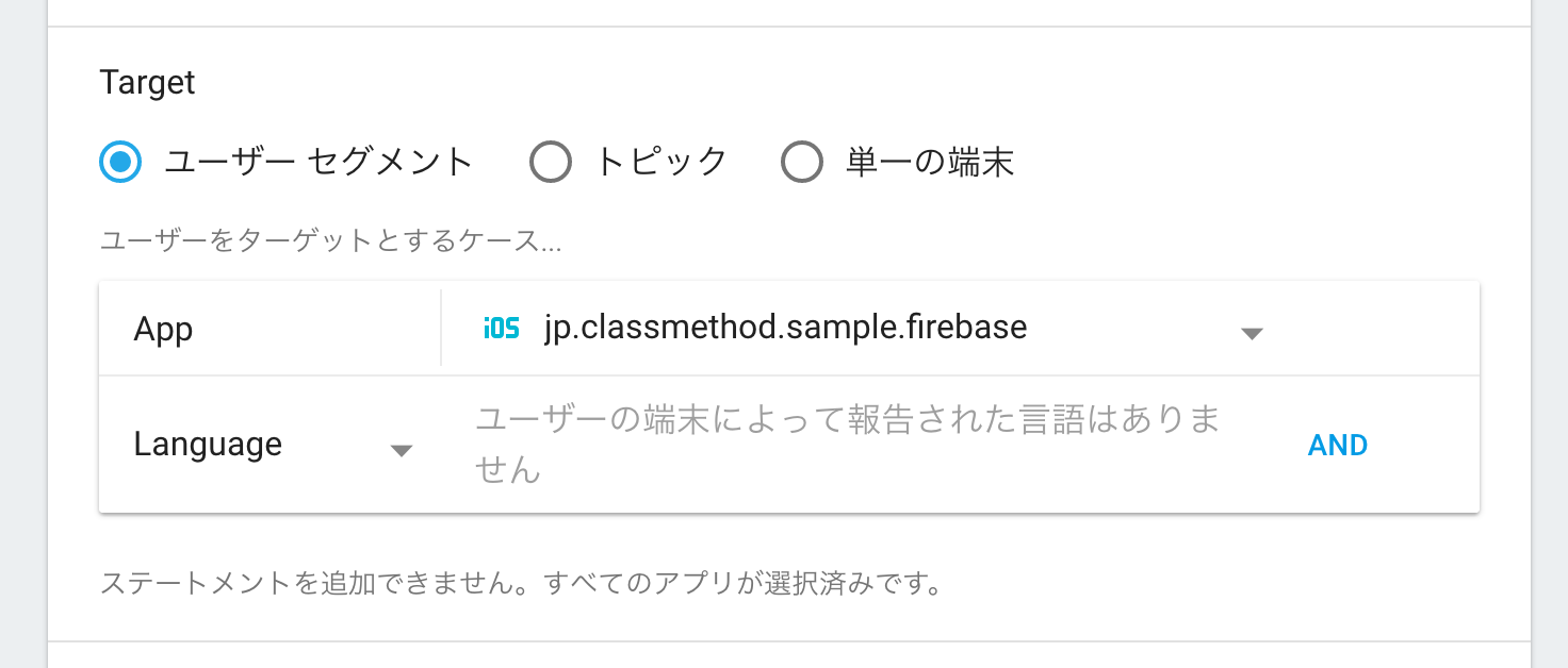 firebase-ios-notify-06