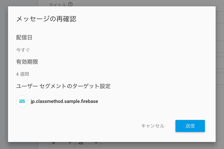 firebase-ios-notify-09