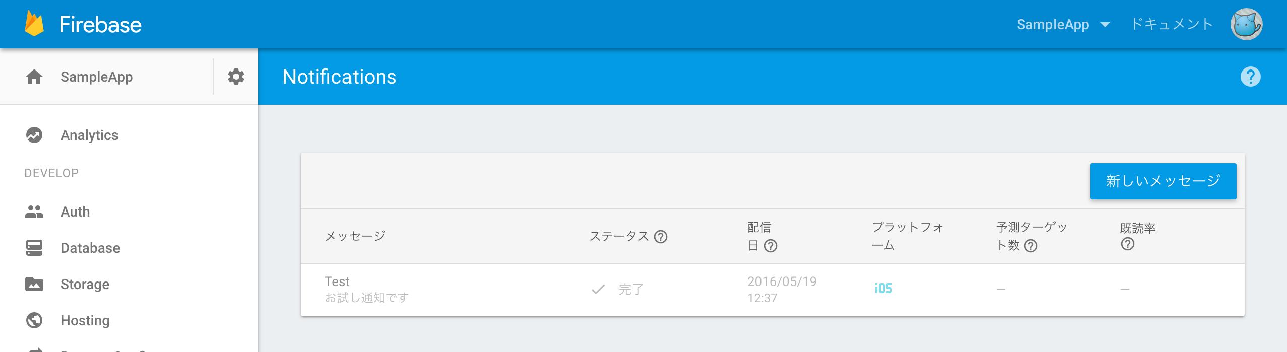 firebase-ios-notify-11
