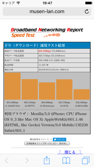 network-link-conditioner-021