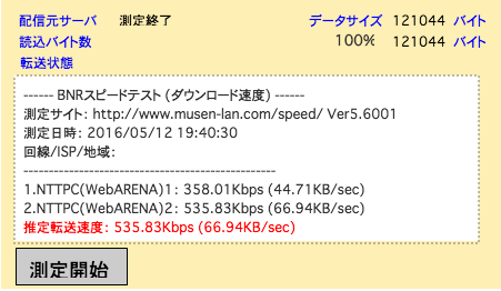 network-link-conditioner-022