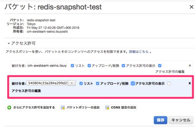 redis_snapshot2
