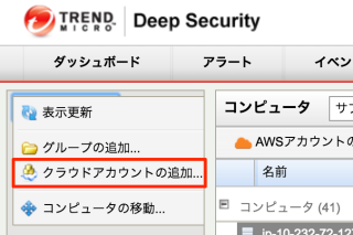 Trend_Micro_Deep_Security_Manager 2