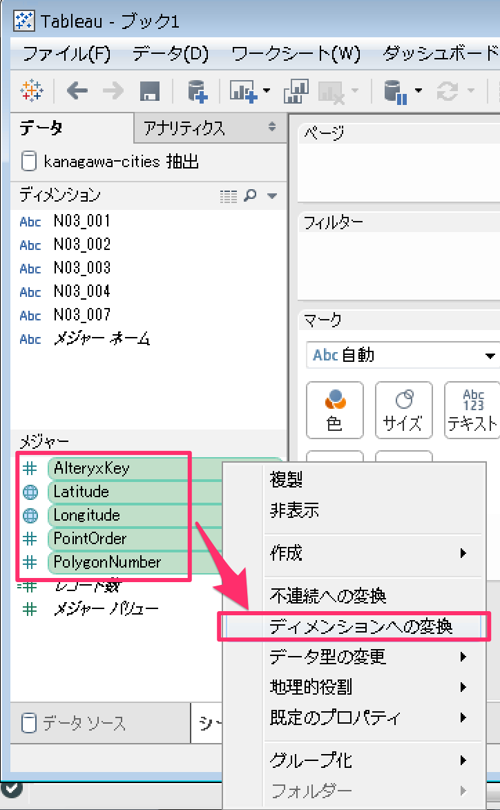 alteryx-workflow-polygon-for-tableau_09