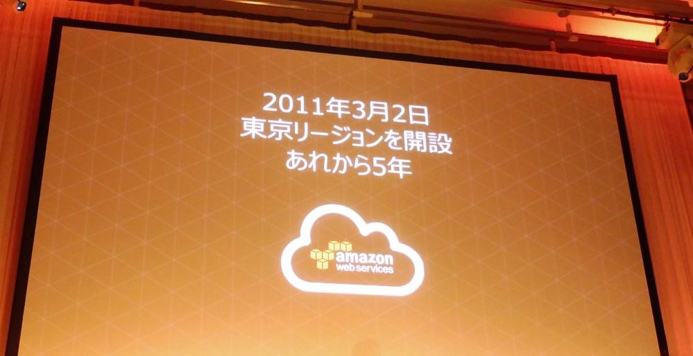 aws-summit-tokyo-2016-keynote_14