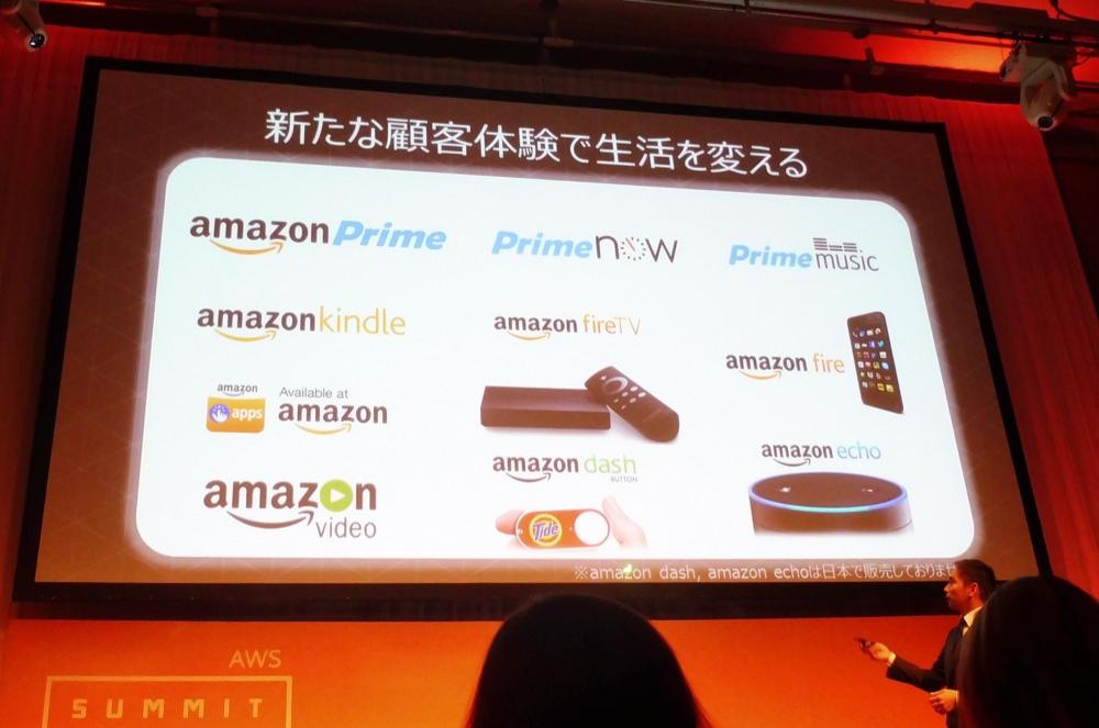 aws-summit-tokyo-2016-keynote_17