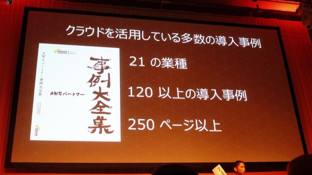 aws-summit-tokyo-2016-keynote_21