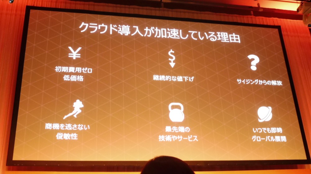 aws-summit-tokyo-2016-keynote_23