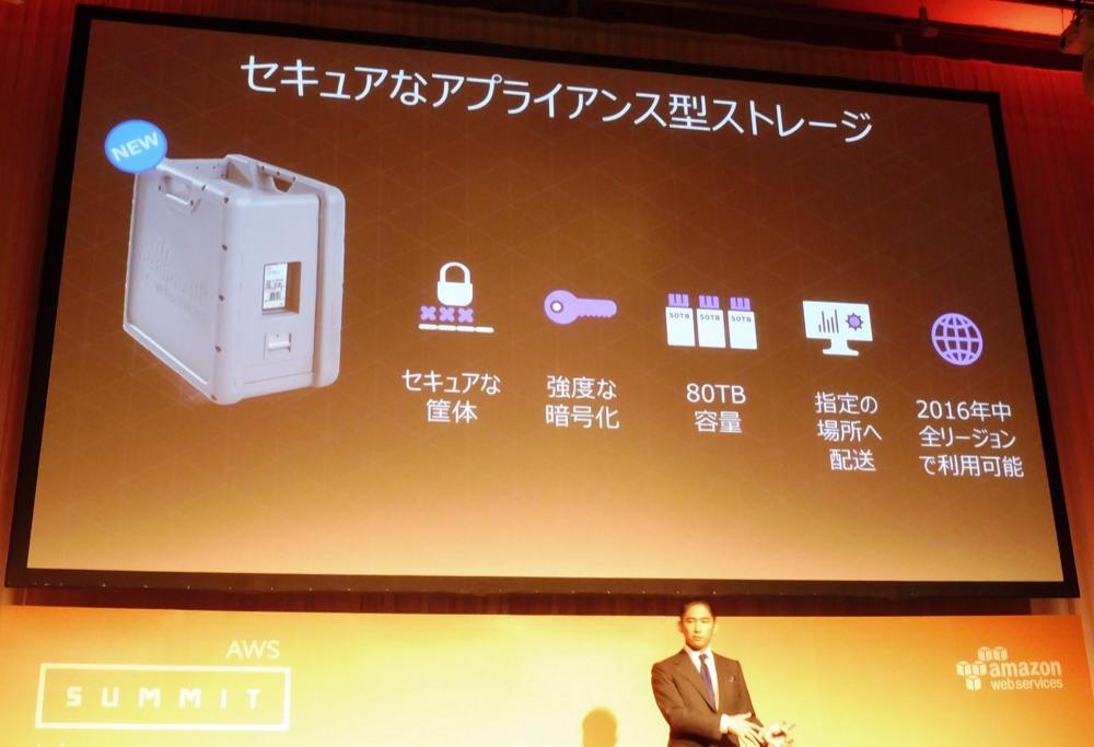 aws-summit-tokyo-2016-keynote_42
