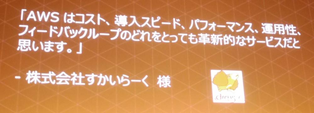 aws-summit-tokyo-2016-keynote_69