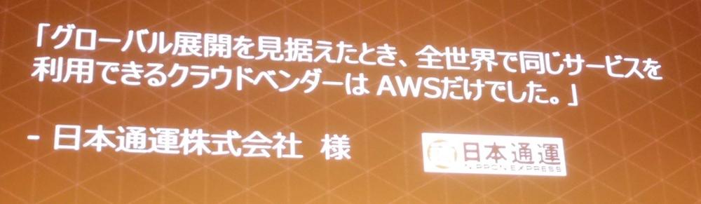 aws-summit-tokyo-2016-keynote_70