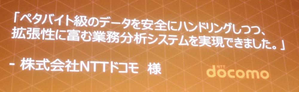 aws-summit-tokyo-2016-keynote_71