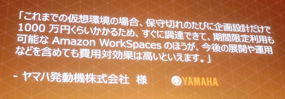 aws-summit-tokyo-2016-keynote_72