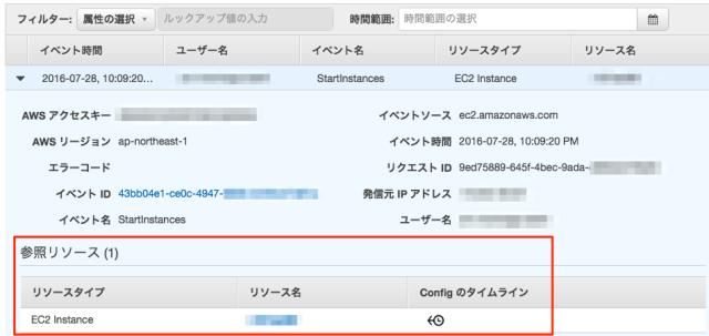 CloudTrail_Management_Console 2