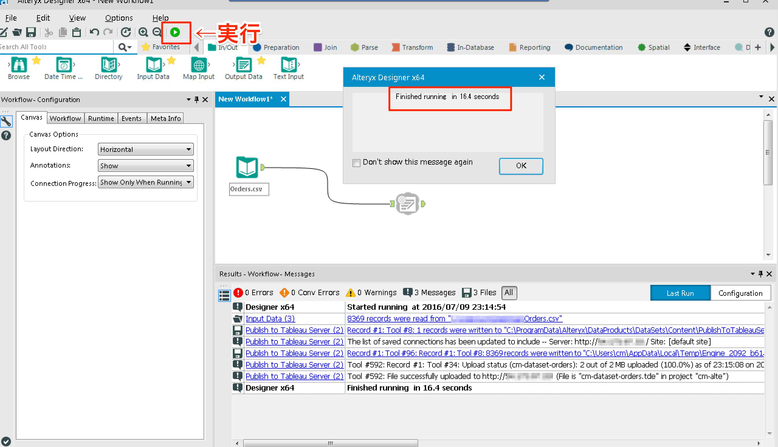alteryx-workflow-tableau-server-publish_07