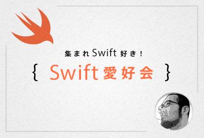 love_swift_eye_catch