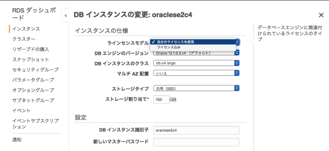 RDS_·_AWS_Console_と_KDDI_ChatWork_-_AWSチーム_と_oracle_と_untitled_—__Users_ogurihajime