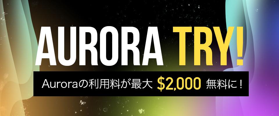 Amazon Auroraの利用料が最大$2,000無料に!導入検証支援プログラム「Aurora Try!」を開始します