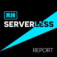 aws-serverless-practiceEyecatch