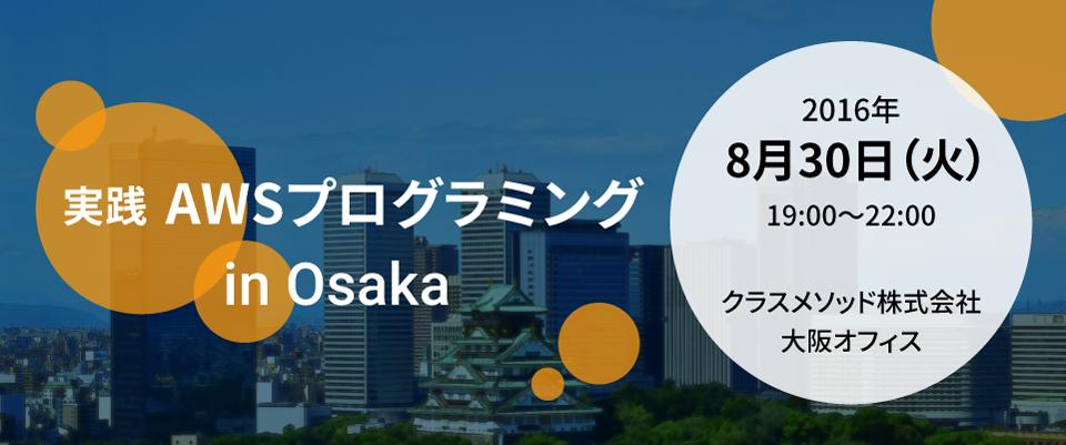 実践AWSプログラミング in Osakaの募集を開始します