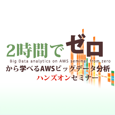 bigdata_aws_eyecatch_green