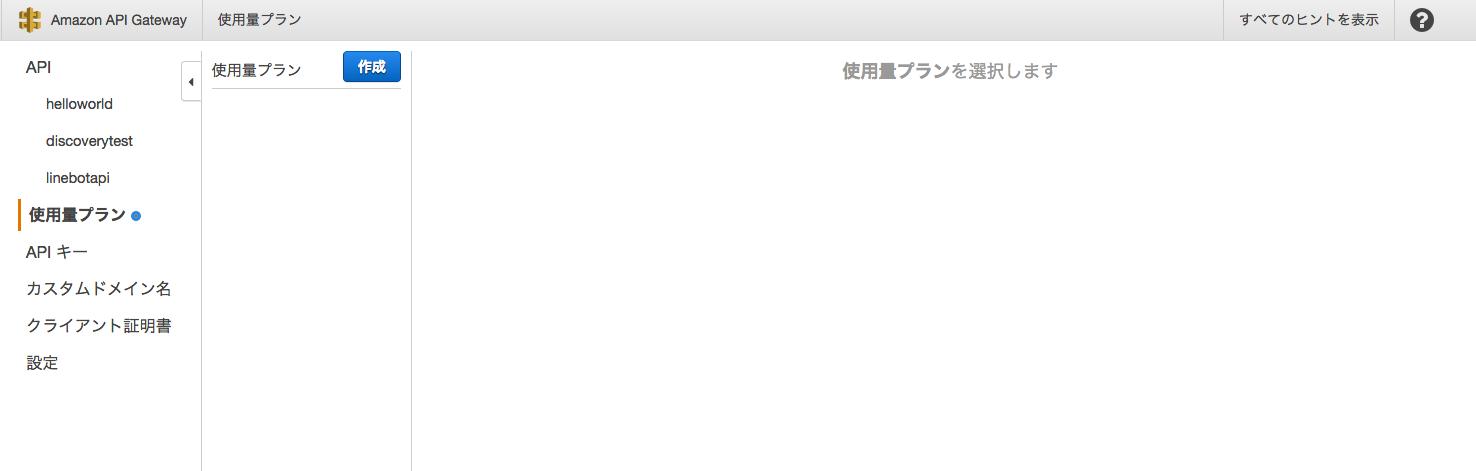 usage_plan2
