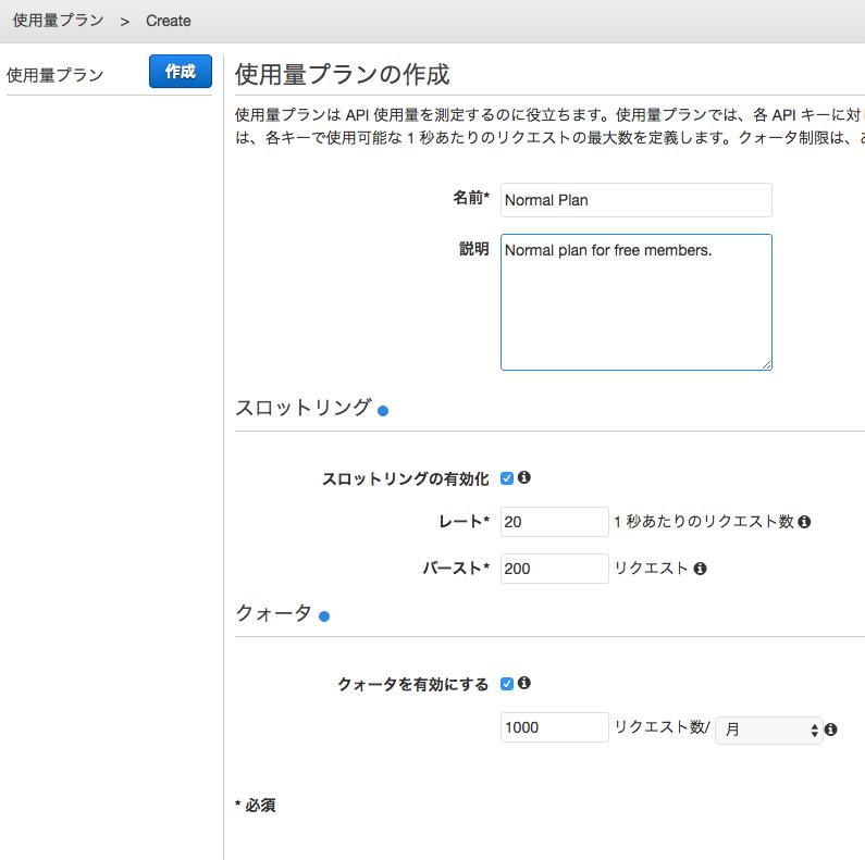 usage_plan3