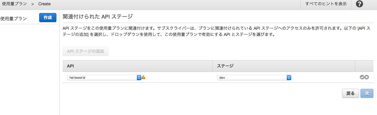 usage_plan4