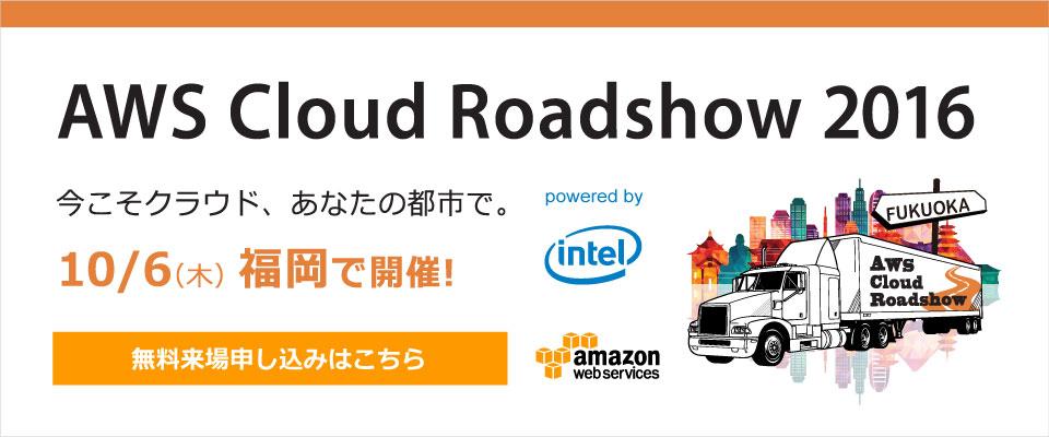 AWS Cloud Roadshow 2016 福岡