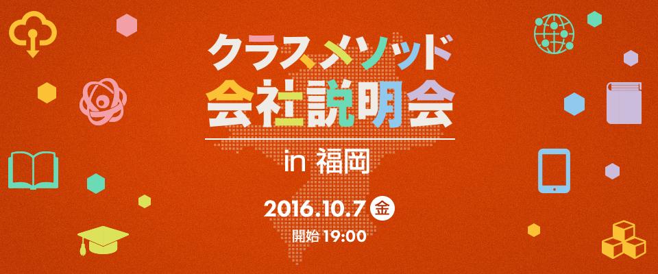 banner_setsumei_fukuoka