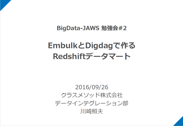 bigdata-jaws2