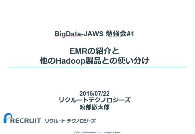 event-report-bigdata-jaws-1-01