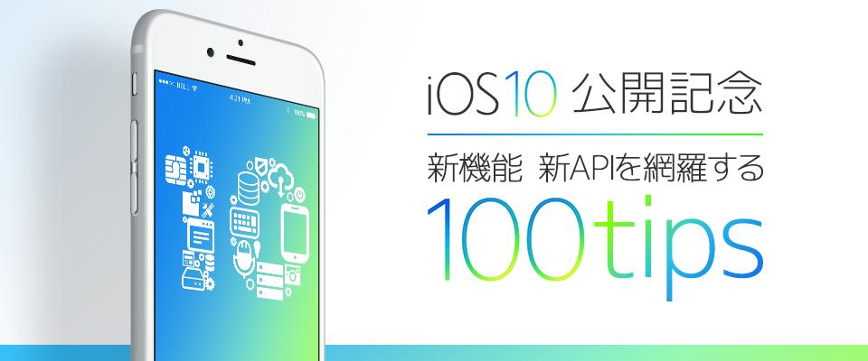 iOS 10 特集 sub