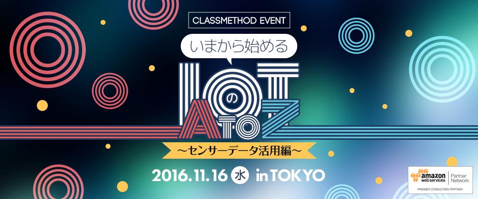 【東京・11/16(水)】いまからはじめるIoTのAtoZ〜センサーデータ活用編〜