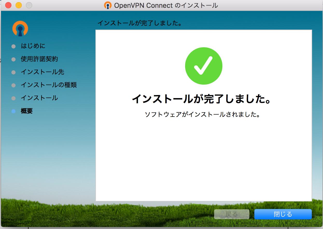 openvpn-conn-done