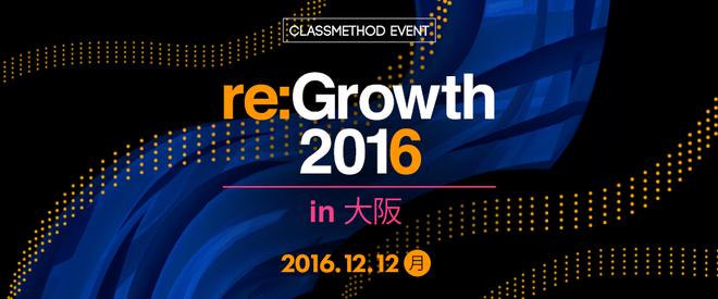 CM re:Growth 2016 OSAKA