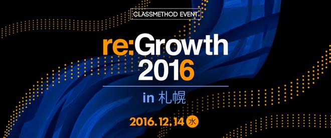 CM re:Growth 2016 SAPPORO
