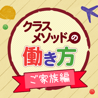 400x400_gokazoku