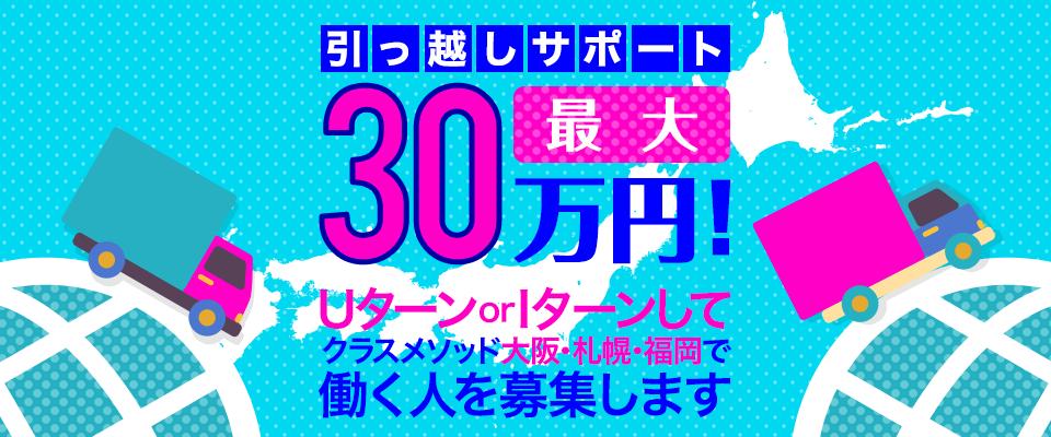 キャンペーン:Uターン/Iターンで30万円